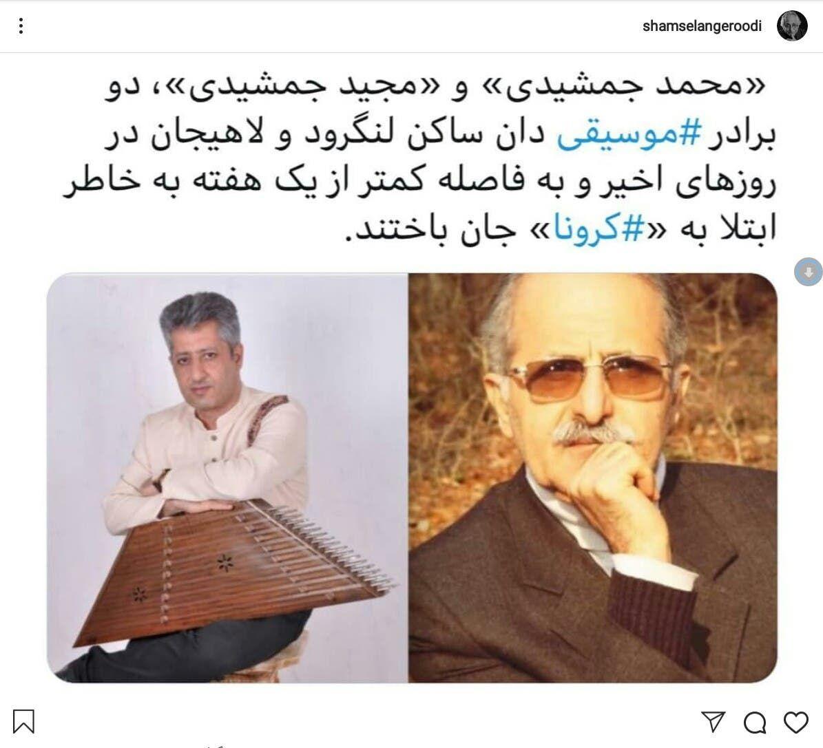 محمد ومجيد جمشيدي