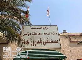 مستشفى بلدروز - نقلا عن موقع بغداد اليوم