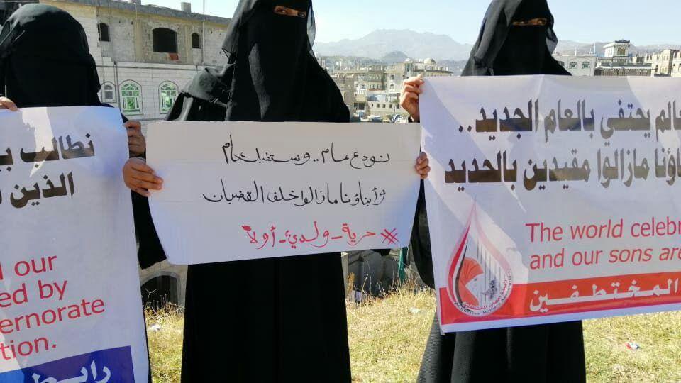 أمهات المختطفين - اليمن