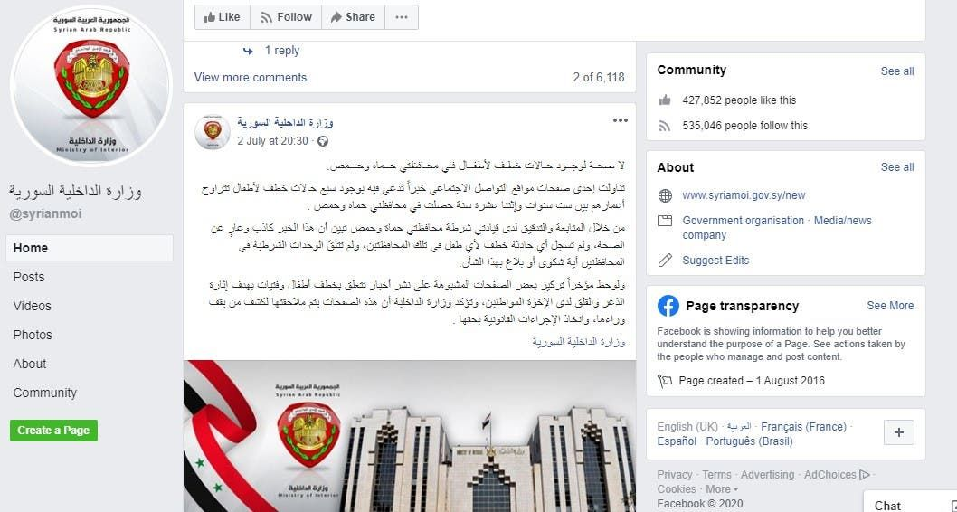 داخلية الأسد تكذب أخبار خطف الأولاد والبنات وسيدرا كانت مخطوفة.. ومقتولة!