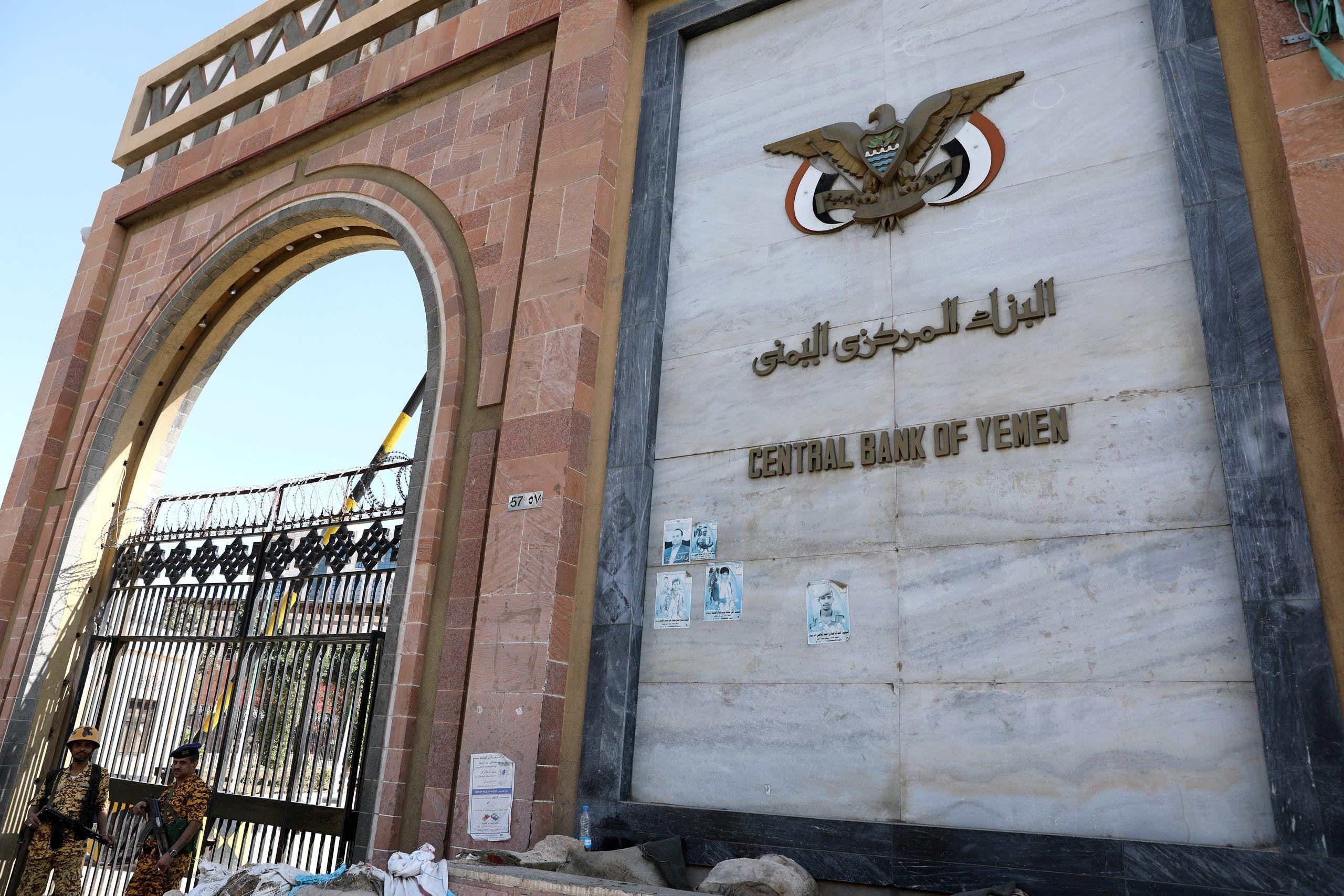 المصرف المركزي الإيراني في صنعاء