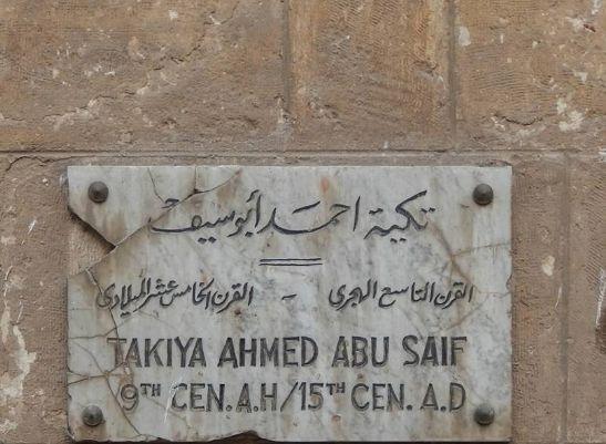 تكية أحمد أبو سيف