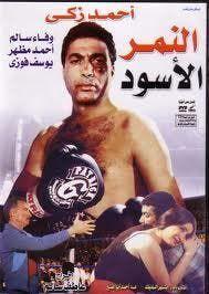 فيلم النمر الأسود