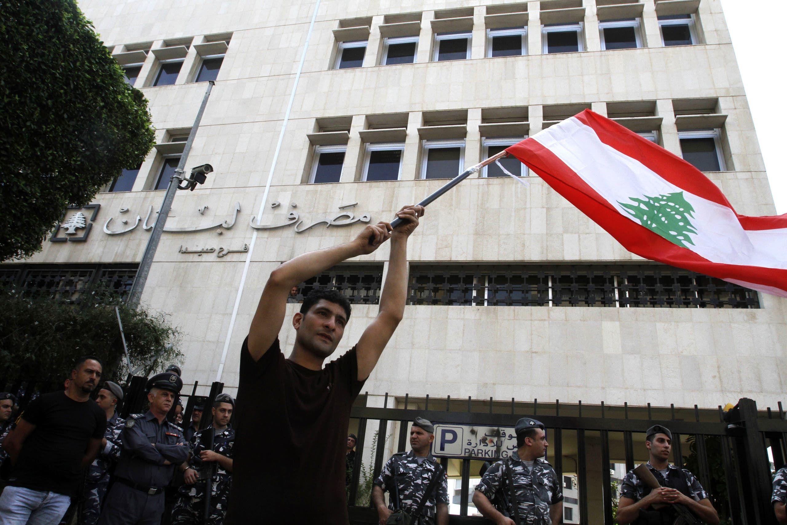 من أمام مصرف لبنان(أرشيفية- فرانس برس)