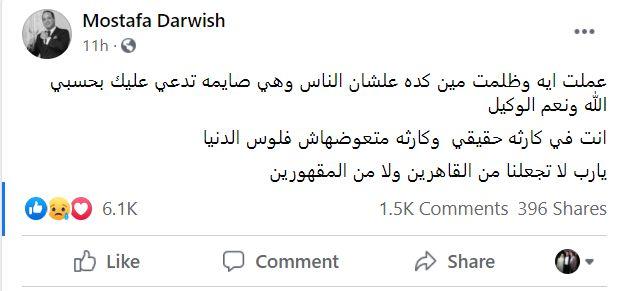 منشور مصطفى درويش