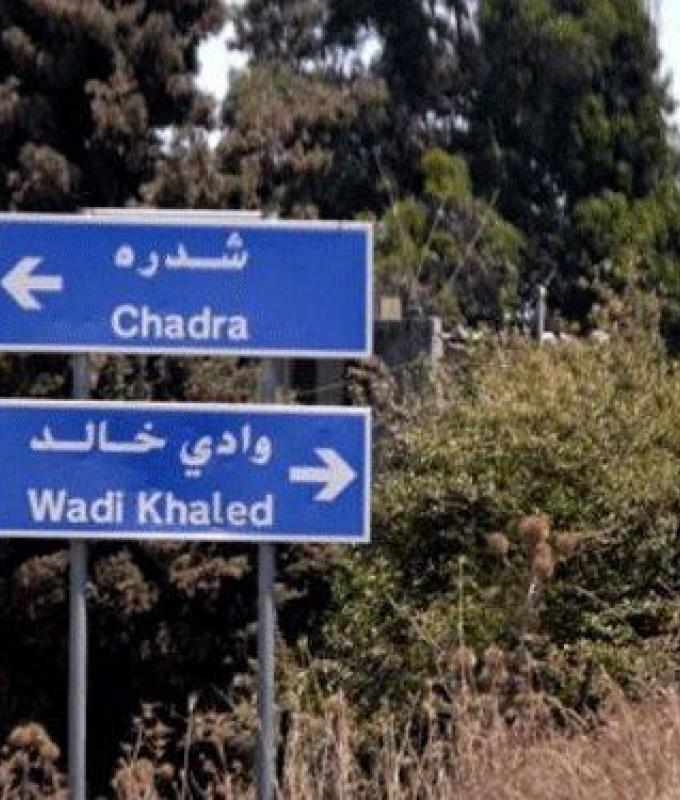 """""""وادي خالد""""…على لائحة الممنوعات!"""