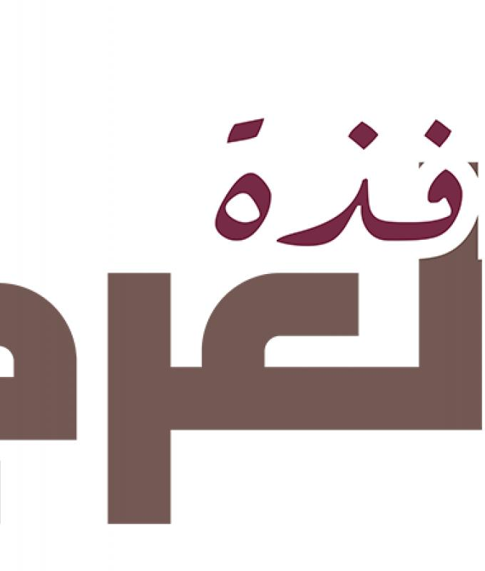 محفوض: إقالة لور سليمان من موقعها ضربة قاضية للعهد