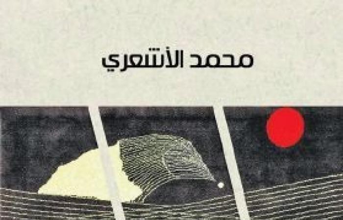 محمد الأشعري.. الحفر في اللحظة الراهنة