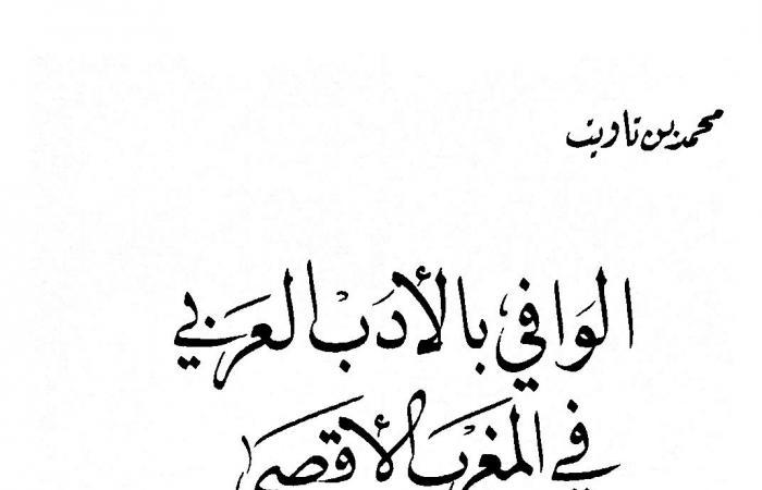 """صدر قديماً: """"الوافي بالأدب العربي"""" لـ محمد بن تَاوَيْت"""