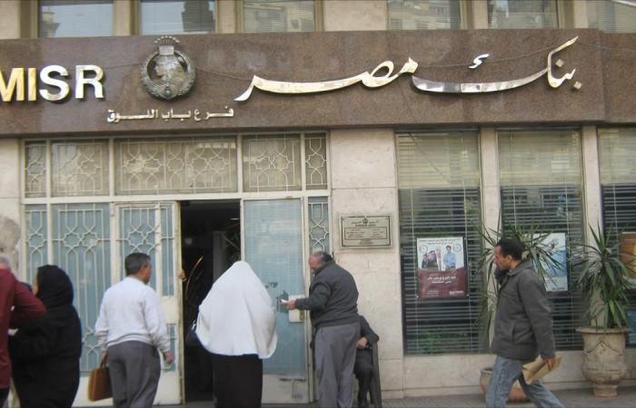 """""""بنك مصر"""" يقترض 250 مليون يورو من """"الاستثمار الأوروبي"""""""