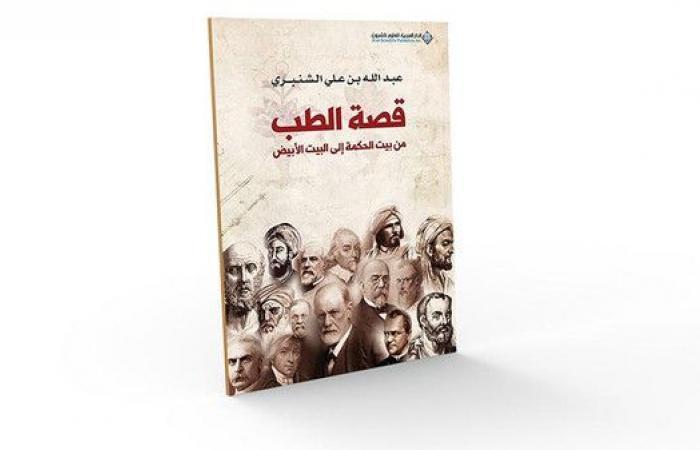 كتب عربية.. من بيت الحكمة إلى البيت الأبيض
