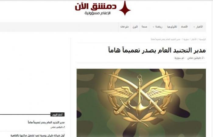 السوري المولود عام تولّي الأسد سلطته.. مطلوب لجيشه!