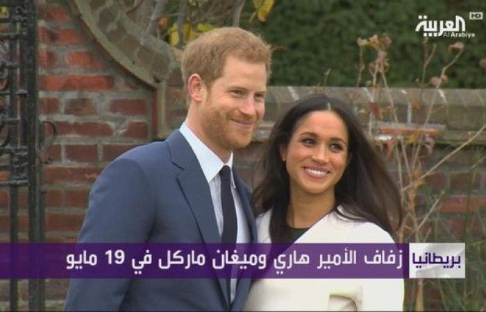هذا موعد ومكان زفاف الأمير هاري وماركل
