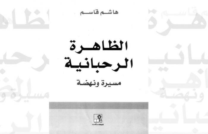 """""""الظاهرة الرحبانية"""".. الأخوان رحباني وفيروز تحت المجهر"""