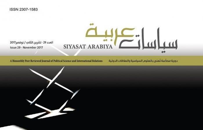"""""""سياسات عربية"""": هوية الإرهاب بين الفاعل والضحية"""