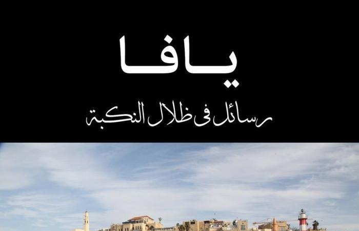 """""""رسائل في ظلال النكبة"""": على أبواب يافا"""