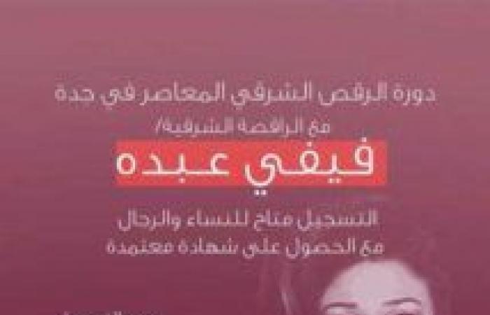 فيفي عبده تحذّر جمهورها.. ما علاقة السعودية؟!