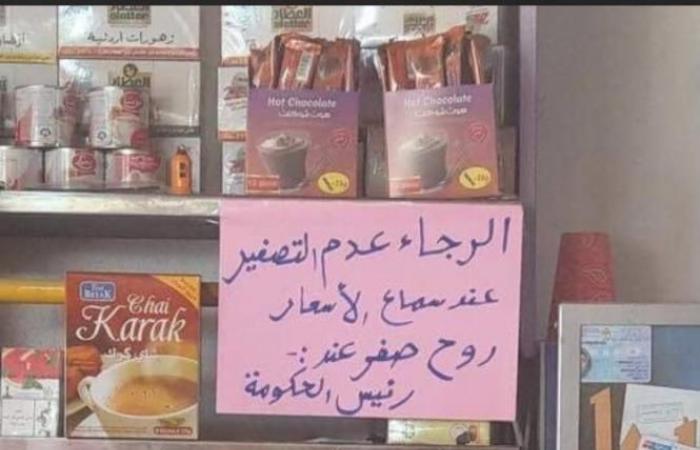 """بالصور: """"روح صفّر عند رئيس الحكومة""""!"""
