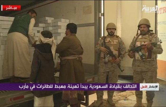لأول مرة.. مساعدات إغاثية سعودية تحط في مأرب