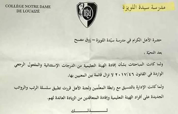 مدرسة اللويزة تهدد أهالي الطلاب.. واللجنة ترد: لن ندفع!