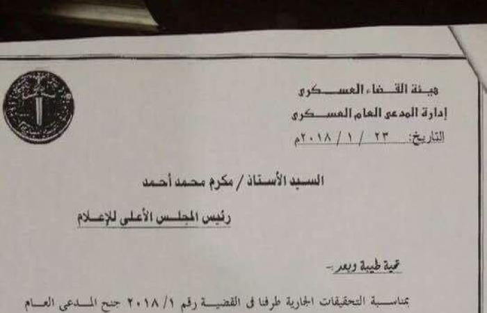مصر.. قرار قضائي بحظر النشر في قضية سامي عنان
