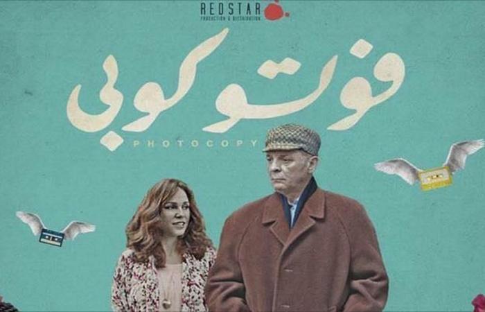 """""""فوتوكوبي"""" بافتتاح مهرجان جمعية الفيلم في مصر"""