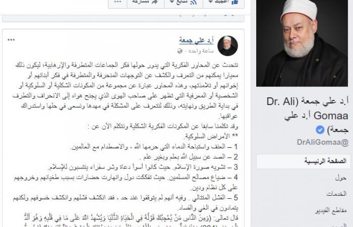 مفتي مصر السابق يحدد 10 معايير لاكتشاف المتطرفين