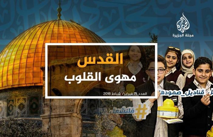 """""""القدس.. مهوى القلوب"""" بمجلة الجزيرة"""
