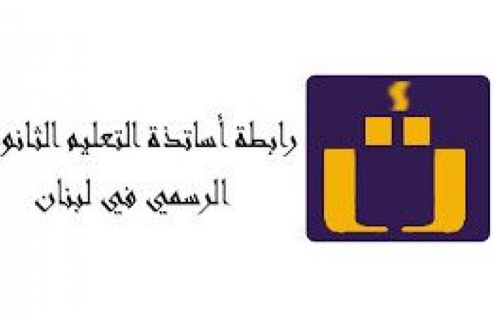 متقاعدو الثانوي الرسمي: ندعم حقّ موظّفي التعاونية بالدرجات