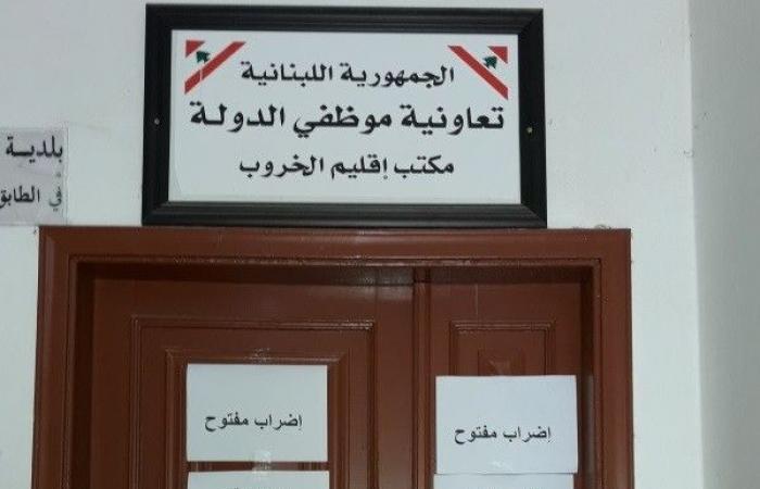 """موظفو """"التعاونية"""" في إقليم الخروب واصلوا إضرابهم"""