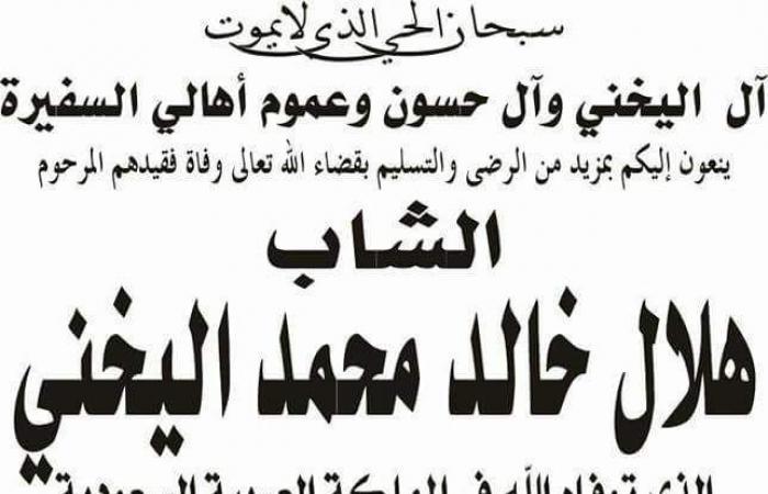 اعدام لبناني في السعودية!