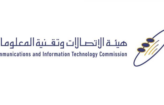هيئة الاتصالات السعودية تطلب مرئيات العموم حول الإطار التنظيمي لتراخيص تقديم خدمات…
