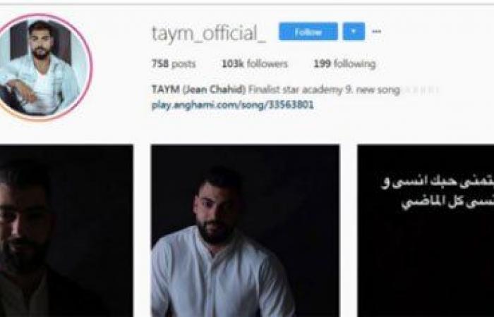 """نجم """"ستار أكاديمي"""" اللبناني غيّر إسمه وأصبح """"تيم""""…"""