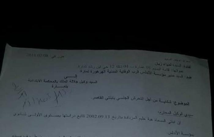 المغرب.. مدير مدرسة متهم بالتحرش الجسدي بالطالبات