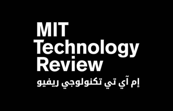خبر طال انتظاره .. إطلاق منصة إم آي تي تكنولوجي ريفيو بالعربية