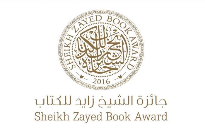 جائزة الشيخ زايد للكتاب تعلن القوائم القصيرة