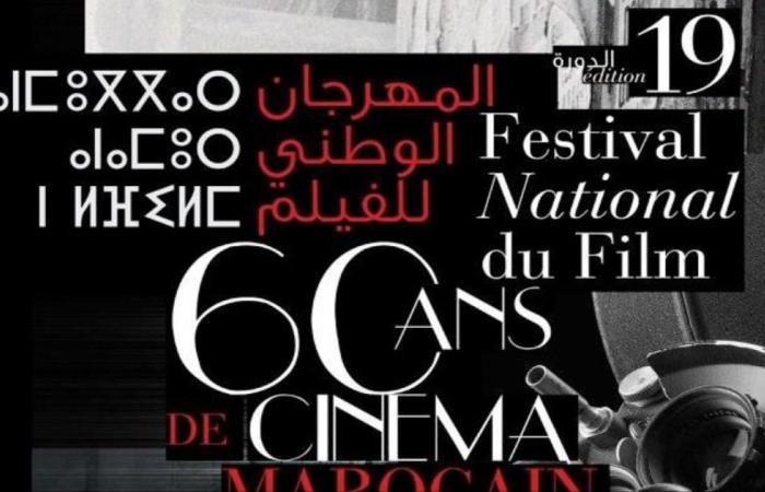 """""""الكورصة"""" يفتتح مسابقات مهرجان السينما بالمغرب"""