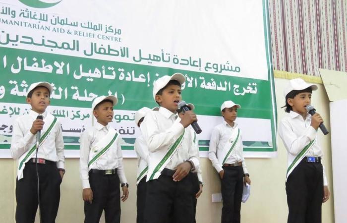 مأرب.. مركز الملك سلمان يعيد تأهيل أطفال جندهم الحوثي