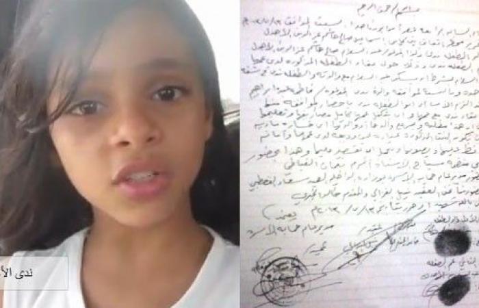 طفلة يمنية تطلق صرختها من السعودية.. لا لزواج القاصرات