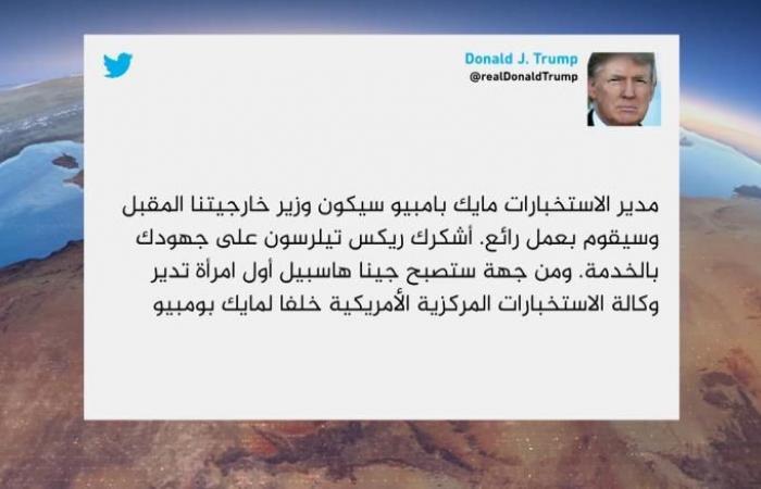 ترمب يقيل تيلرسون ويعين مديرة للمخابرات