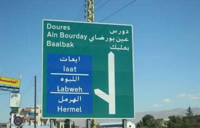 بعد التوتّر في الهرمل.. آل حمادة: كرامتنا من كرامة آل ناصر الدين