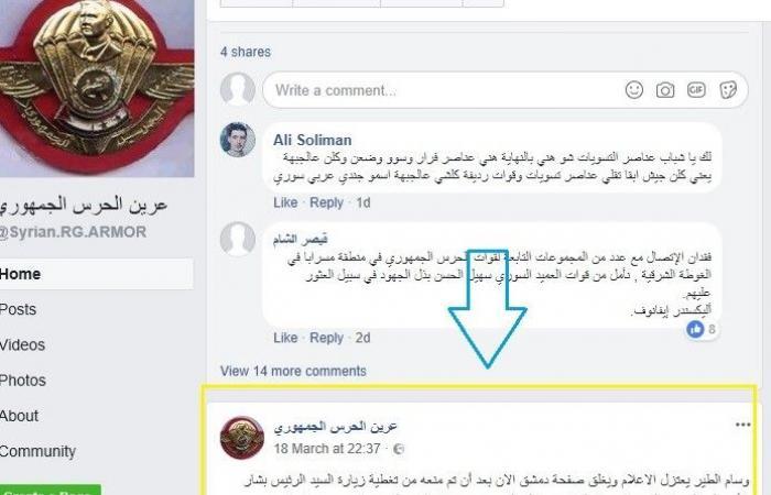 كابوس مقرّب من بشار الأسد يصبح واقعاً بغوطة دمشق!