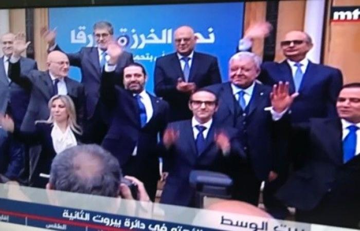 """بالأسماء.. الحريري يعلن لائحة """"بيروت الثانية"""""""