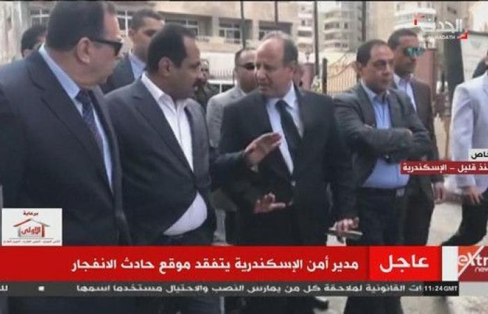 شاهد مدير أمن الإسكندرية يتفقد موقع الهجوم عقب نجاته