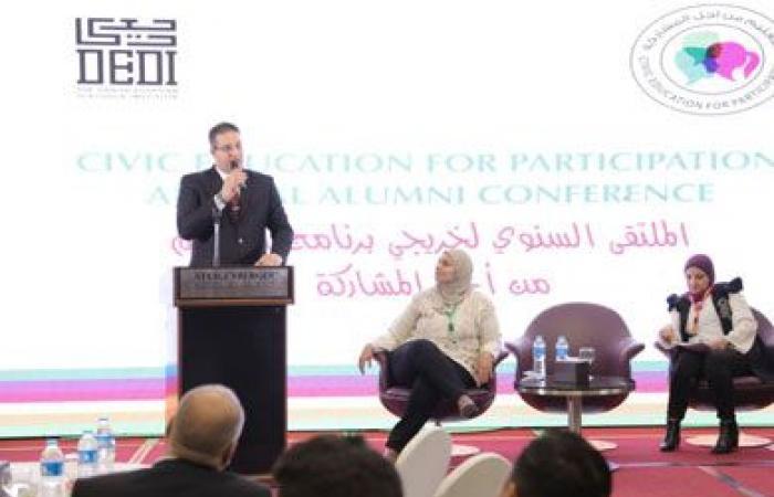 غدًا.. المعهد الدنماركي المصري للحوار يعلن أسماء الفائزين في «ماراثون الصورة»