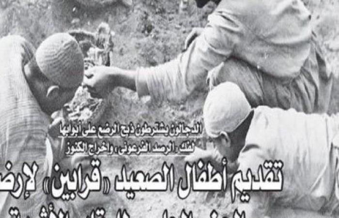 قتل ابنته ليقدمها قربانا فرعونيا!