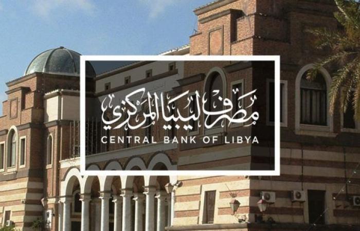 مصرف ليبيا المركزي: الإتفاق على إقرار الترتيبات المالية للعام المالي 2018