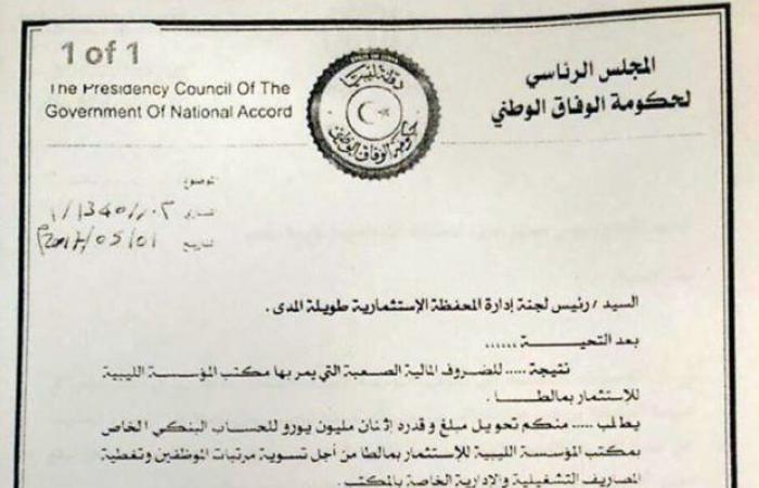 وثائق تكشف عن وجود تجاوزات مالية كبيرة داخل «المؤسسة الليبية للاستثمار»