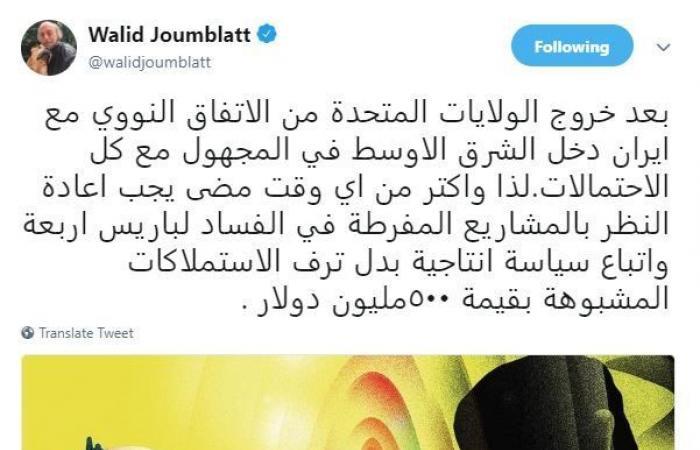 جنبلاط: الشرق الأوسط في المجهول