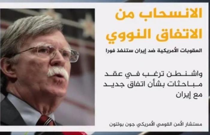 بولتون: العقوبات الأميركية ضد إيران ستنفذ فورا